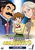 アガサ・クリスティーの名探偵ポワロとマープル Vol.1