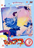 ひみつのアッコちゃん 1988 9