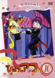 ひみつのアッコちゃん 1988 10