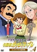 アガサ・クリスティーの名探偵ポワロとマープル Vol.4