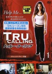 トゥルー・コーリング Vol.1
