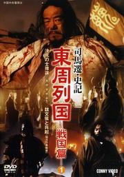 東周列国 戦国篇 1-B