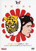 初代タイガーマスク レジェンドチャンピオンシップトーナメント