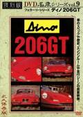 復刻版 名車シリーズ VOL.9 ディノ206GT(フェラーリ)
