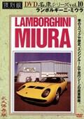 復刻版 名車シリーズ VOL.10 ランボルギーニ・ミウラ