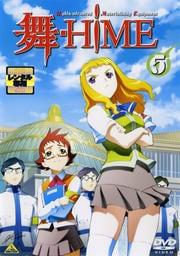 舞-HiME 5