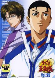 テニスの王子様 Vol.25