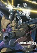 機動戦士ガンダム0083 STARDUST MEMORY Vol.2