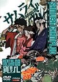 サムライチャンプルー 貸巻之八(Volume08)