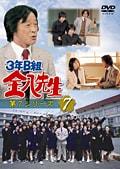 3年B組金八先生 第7シリーズ 7