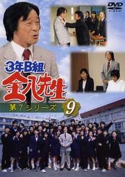 3年B組金八先生 第7シリーズ 9