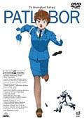 機動警察パトレイバー TVシリーズセット