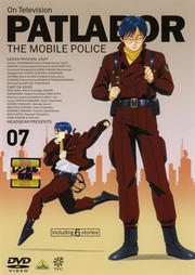 機動警察パトレイバー ON TELEVISION 07