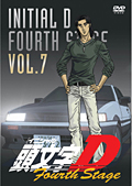 頭文字D 4th Stage VOL.7