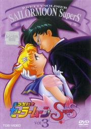 美少女戦士セーラームーンSuperS VOL.3
