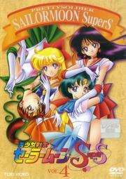 美少女戦士セーラームーンSuperS VOL.4