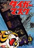 タイガーマスク 第3巻