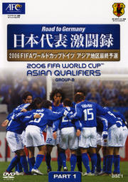 日本代表激闘録 2006FIFAワールドカップドイツ アジア地区最終予選グループB PART.1 DISC.1