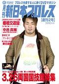 月刊 新日本プロレス 創刊2号