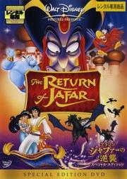 アラジン ジャファーの逆襲 スペシャル・エディション (2008)