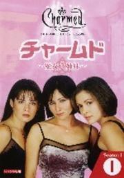 チャームド〜魔女3姉妹〜 シーズン1 Vol.1