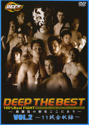 DEEP THE BEST VOL.2