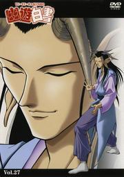 幽☆遊☆白書 Vol.27