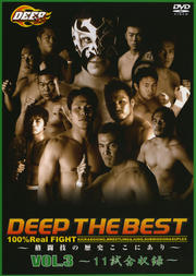 DEEP THE BEST VOL.3