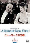 ニューヨークの王様