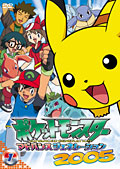 ポケットモンスター アドバンスジェネレーション 2005 第1巻