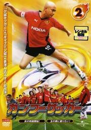 カンフーサッカー 2