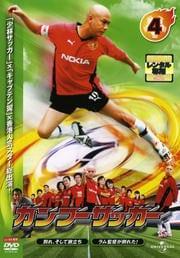 カンフーサッカー 4