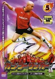 カンフーサッカー 5