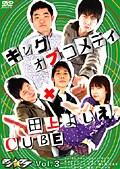 マジ☆ワラ vol.3