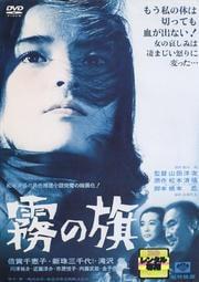 霧の旗 (山田洋次監督)