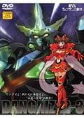 超神姫ダンガイザー3 ACT.1 神姫転生