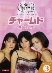 チャームド〜魔女3姉妹〜 シーズン1 Vol.3