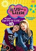 リジー&Lizzie ファースト・シーズン VOL.10