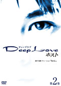 Deep Love ホスト 第2巻