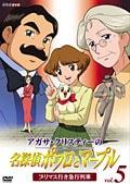 アガサ・クリスティーの名探偵ポワロとマープル Vol.5