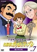 アガサ・クリスティーの名探偵ポワロとマープル Vol.7