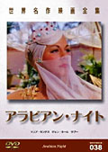 世界名作映画全集 38 アラビアン・ナイト