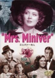 世界名作映画全集 41 ミニヴァー夫人