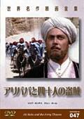 世界名作映画全集 47 アリババと四十人の盗賊