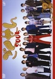 ごくせん2005 2