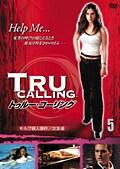 トゥルー・コーリング Vol.5