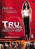 トゥルー・コーリング Vol.6