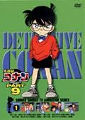 名探偵コナン DVD PART9