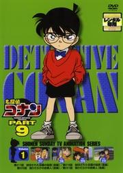 名探偵コナン DVD PART9 vol.1