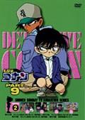 名探偵コナン DVD PART9 vol.2